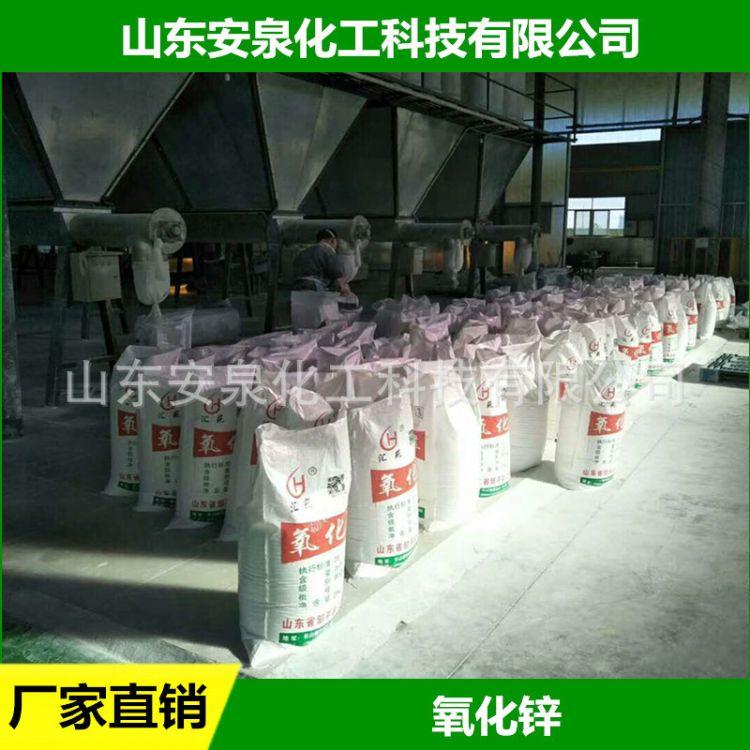 厂家直销 氧化锌 间接法 氧化锌粉 饲料级99.7%