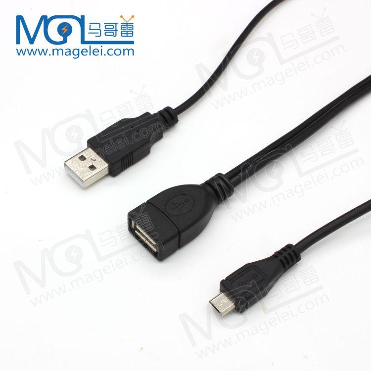 带供电MICRO USB HOST OTG平板电脑 手机外接U盘 读卡器连接线
