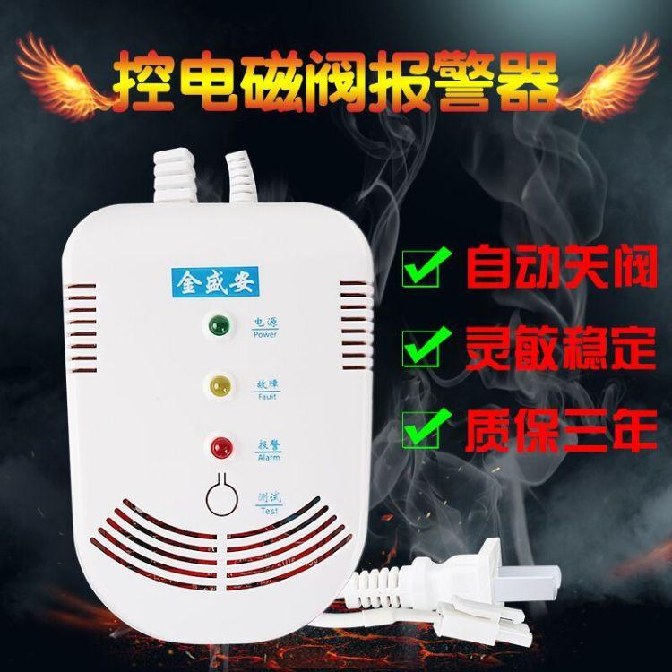 燃气报警器控阀门厨房煤气泄漏探测器带联动电磁阀功能报警器主机