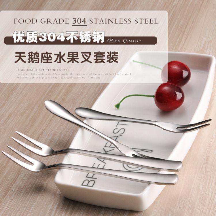 韩式创意天鹅座 加厚304不锈钢水果叉套装 甜品叉 家庭摆设小礼品