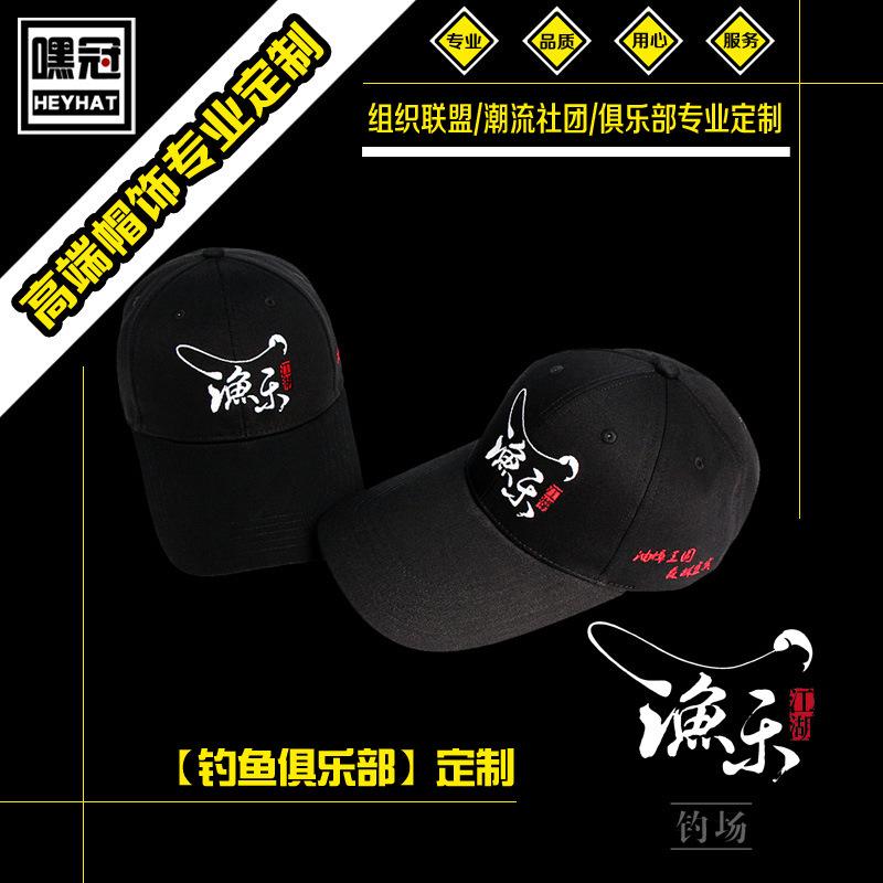 嘿冠帽子定制钓鱼帽团体订制LOGO刺绣棒球帽组织社团嘻哈帽潮帽子