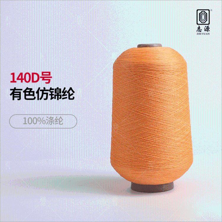 大朗志源 规格齐全140D有色仿锦纶 涤纶高弹丝 现货批发