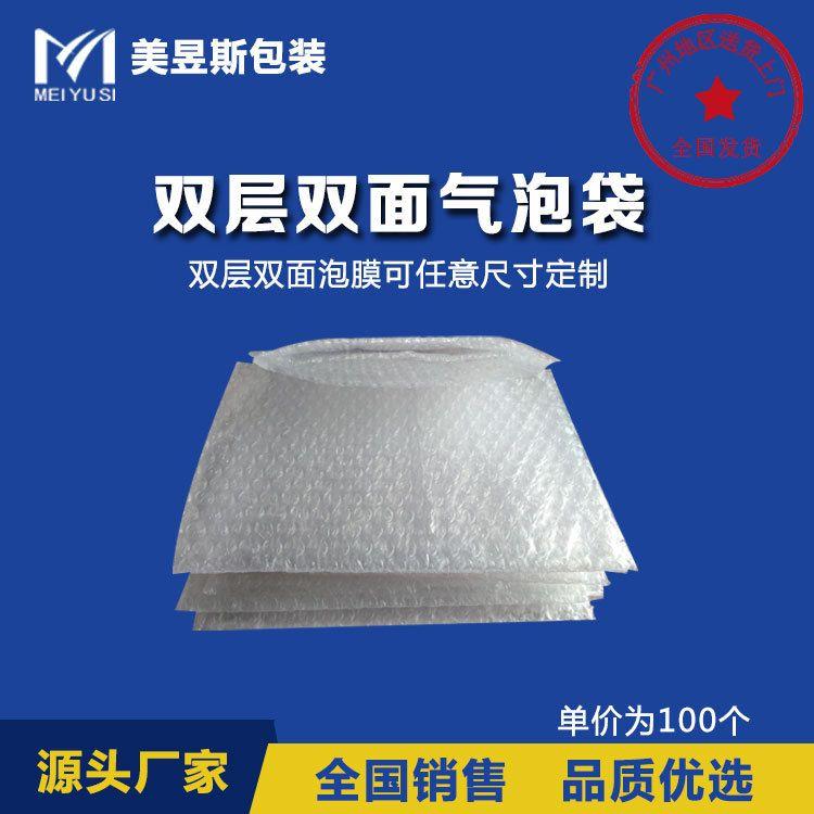 广州白云区花都区定做气泡袋加厚泡泡袋双层双面一体袋物流包装袋
