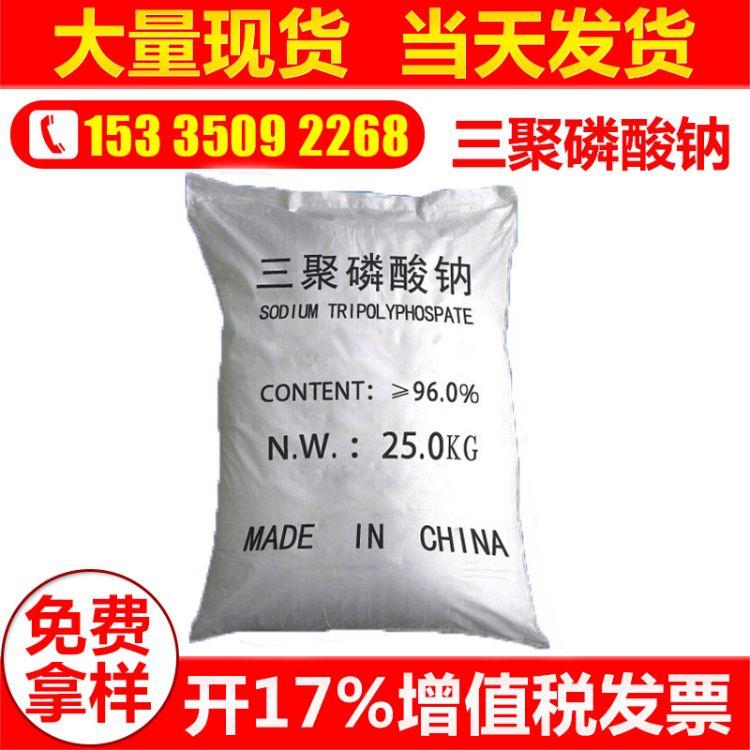 供应优质工业级三聚磷酸钠 95%国标三聚磷酸钠  高纯度