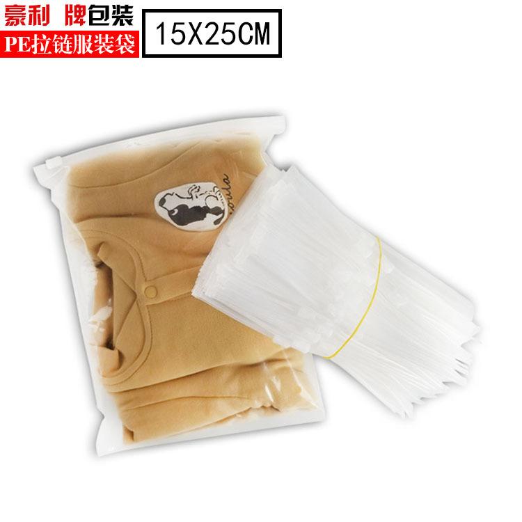 豪利服装拉链袋15*25 衣服包装袋 春秋装服装袋 透明袋 pe自封袋