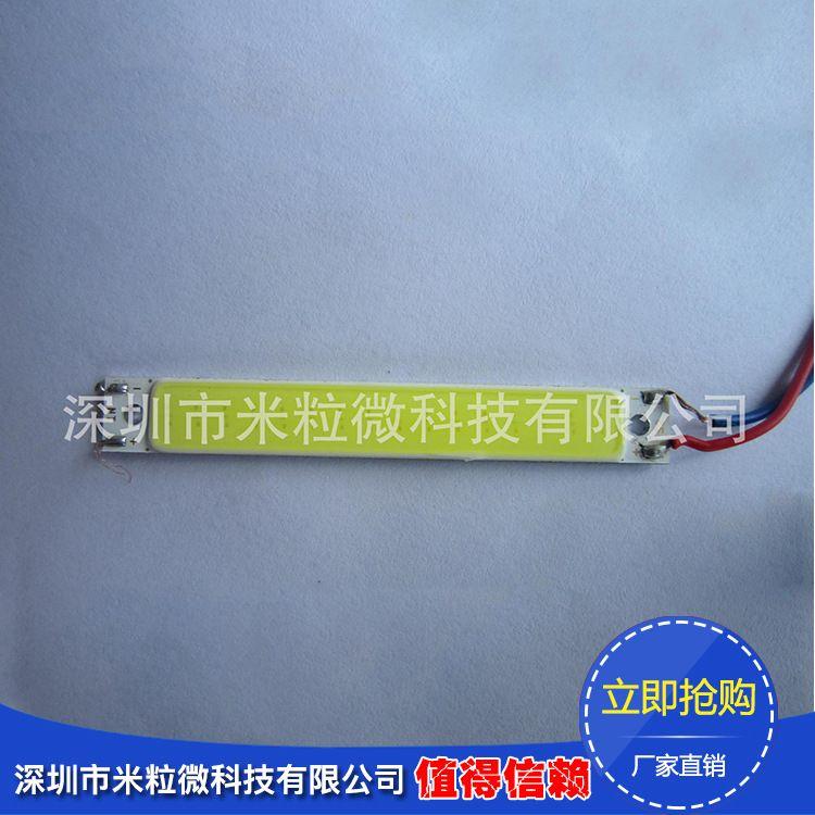厂家3W白光长条型COB光源-圆形 cob灯珠-定制cob光源