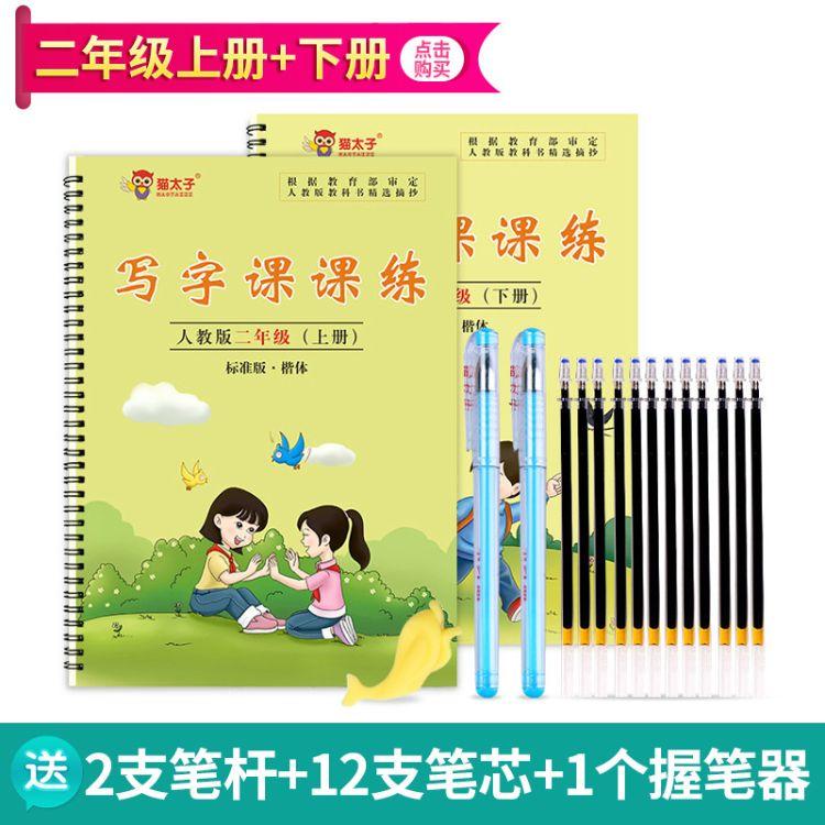 猫太子小学生练字帖二年级上下册同步字帖重复书写儿童练字套装