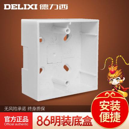 德力西明装开关插座面板底盒明盒线盒通用86型墙壁电源线槽接线盒