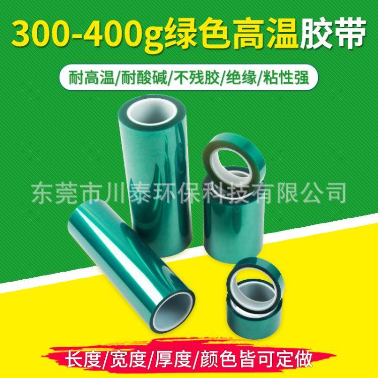 绿色高温胶带 铝基板胶带 标牌蚀刻保护膜 电镀保护膜
