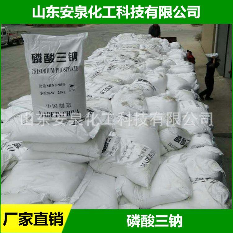 磷酸三钠 水处理磷酸三钠厂家 工业级 欢迎选购