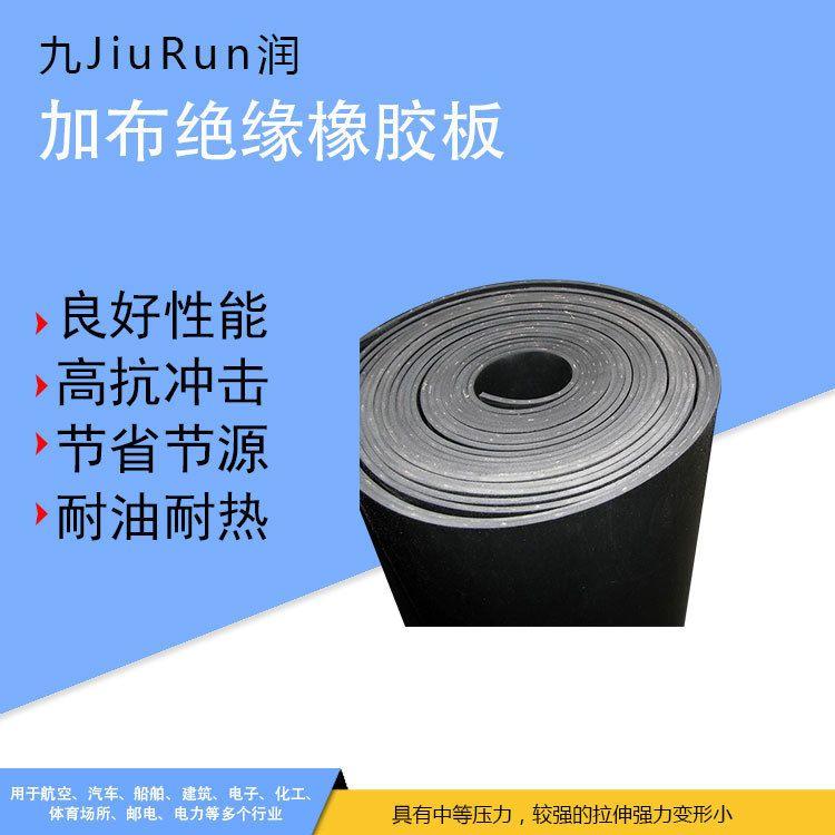 大量批发阻燃食品级橡胶板 种类齐全 配电室专用加厚绝缘垫 阻燃橡胶板厂家批发