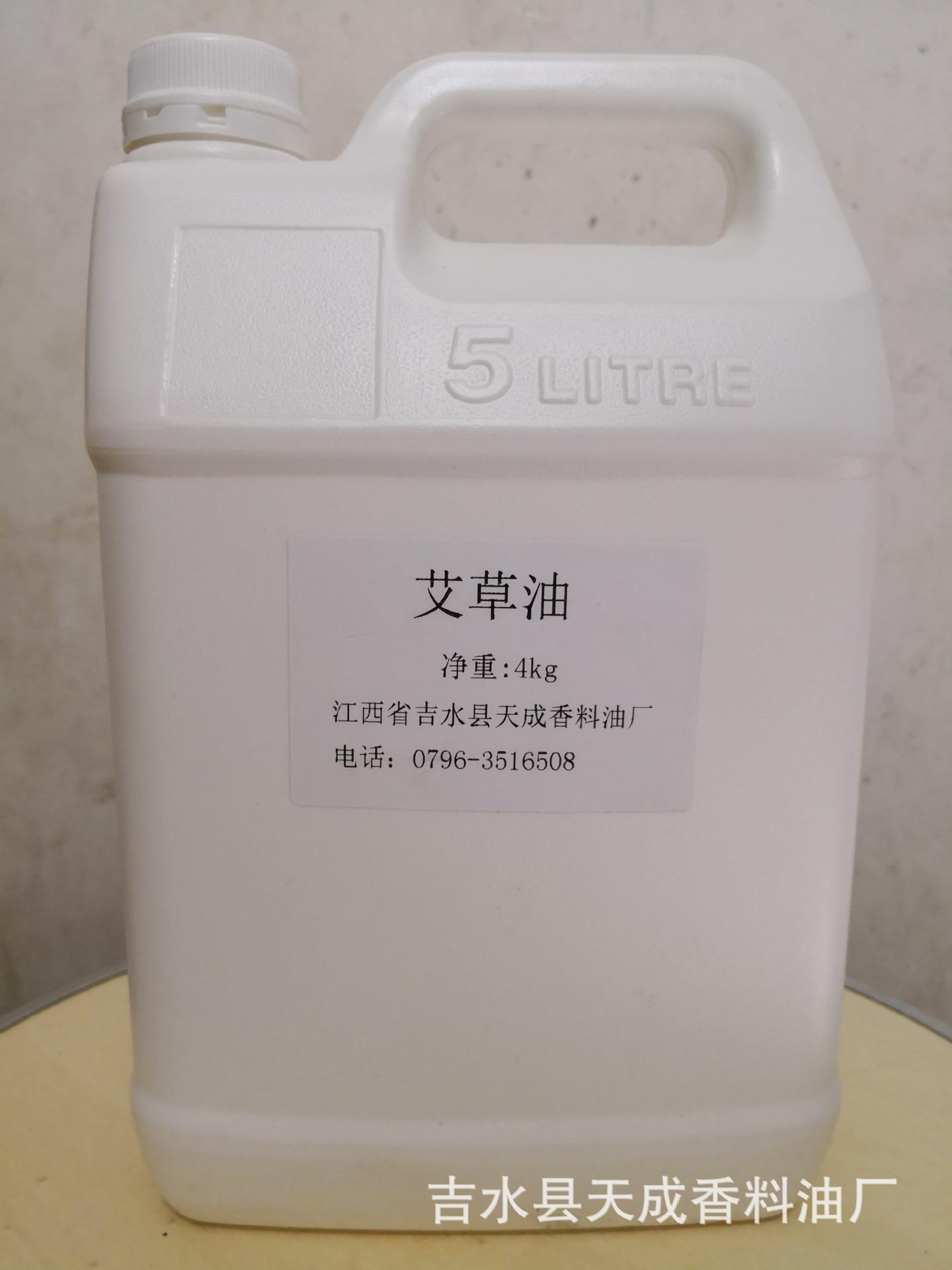 厂家供应植物香料 艾叶油  艾草油  艾叶精油