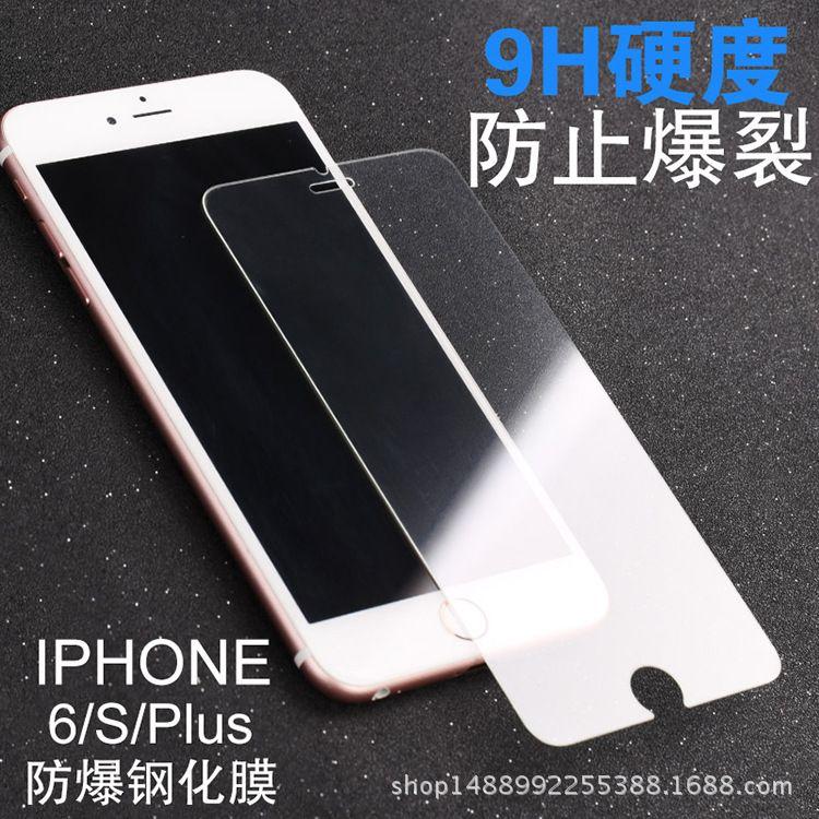 适用iPhone6plus手机玻璃膜7plus苹果6S苹果6/5/4半屏钢化膜贴膜