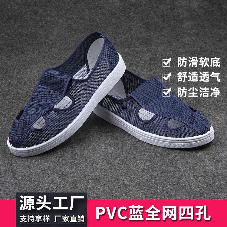 厂家直销防静电鞋  低帮透气网鞋 全网四孔绝缘工作车间鞋夏季