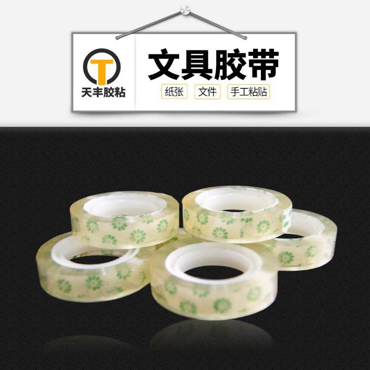 厂家定制各种规格文具胶带 12mm宽办公胶带批发