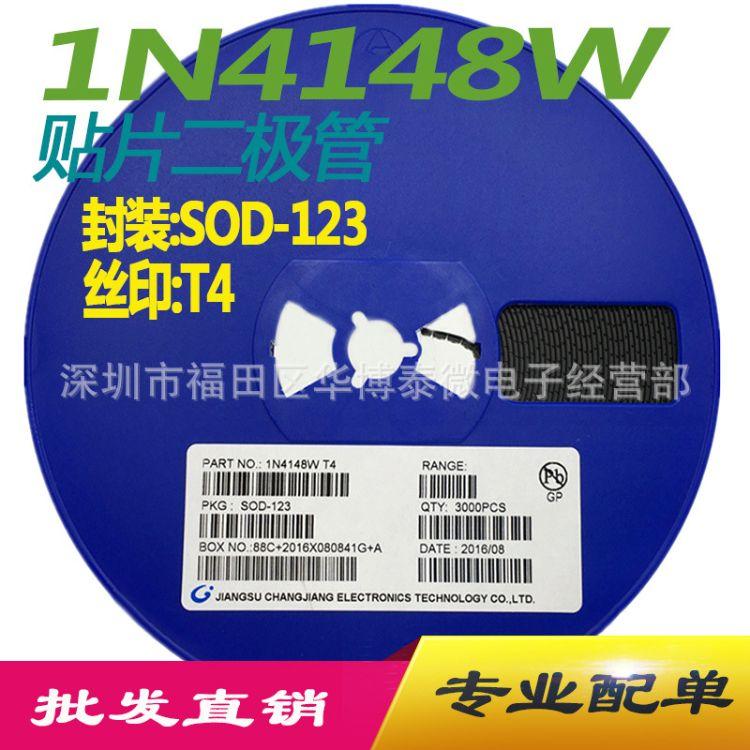 1N4148W 丝印T4 SOD-123 1206贴片二极管 直流电机驱动器专用
