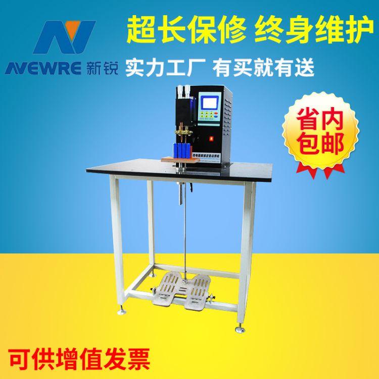 新锐NEWRE 镍片电子点焊机 电阻元件引脚点焊机