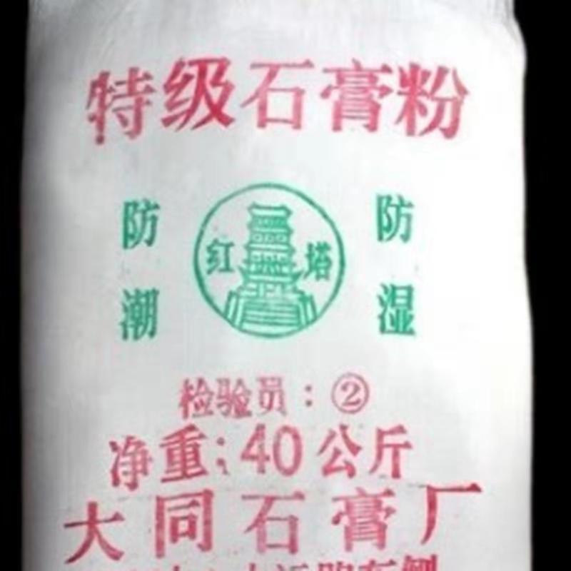 石膏粉厂家 豆腐专用食品级石膏粉 工业工艺 粉笔 石膏娃娃用石膏粉