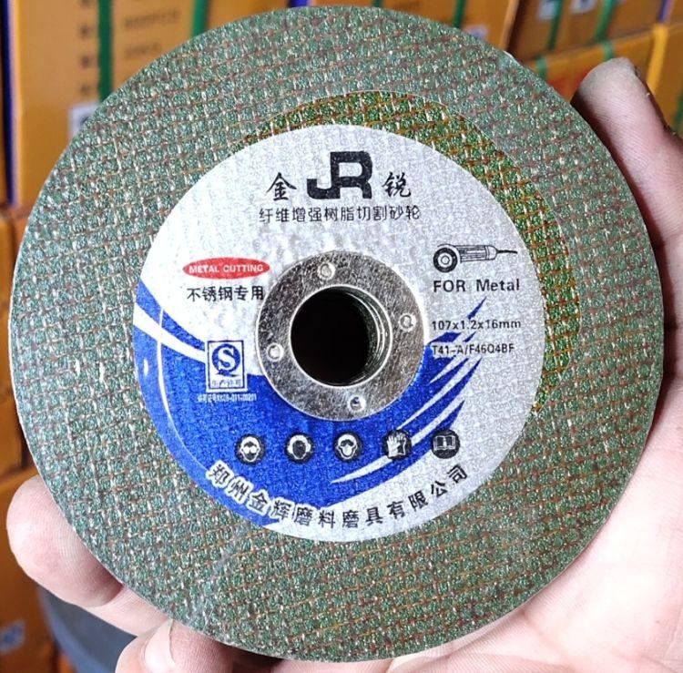 厂家直销  金锐105107切割片砂轮 切割片 磨锯片砂轮 开槽砂轮