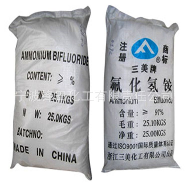 长期现货供应电镀级优质氟化氢铵 批发价出售 电镀信奈供应商