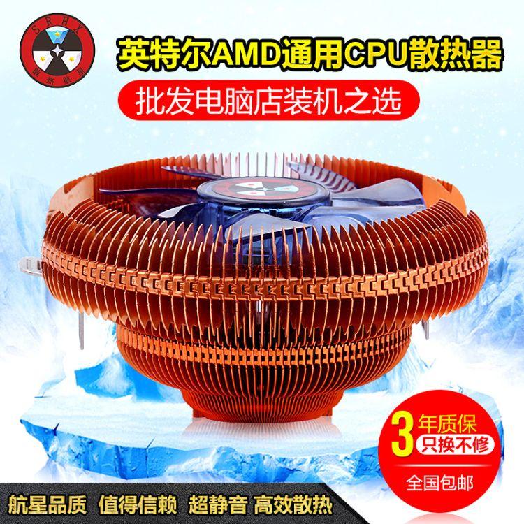 超静音cpu散热器cpu风扇775amd 1155台式机箱风扇Intel 领航星