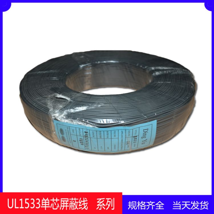 厂家直销1533屏蔽线1533单芯屏蔽线1533缠绕屏蔽线1533-24#屏蔽线