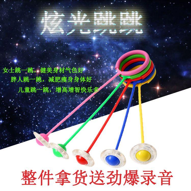新款梦幻闪光跳单脚跳跳球套脚旋转滚动球成人儿童健身发光玩具球