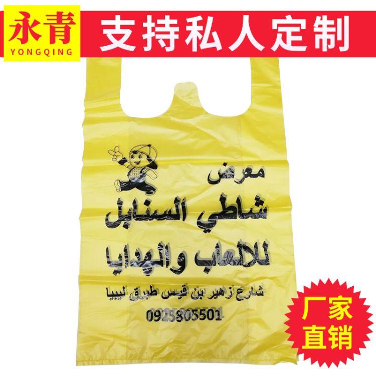 供应手提背心塑料袋 节日礼品购物包装袋