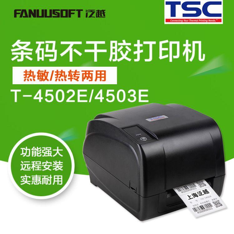 条形码打印机TSC T-4502/4503E二维码PET 不干胶铜版标签打印机