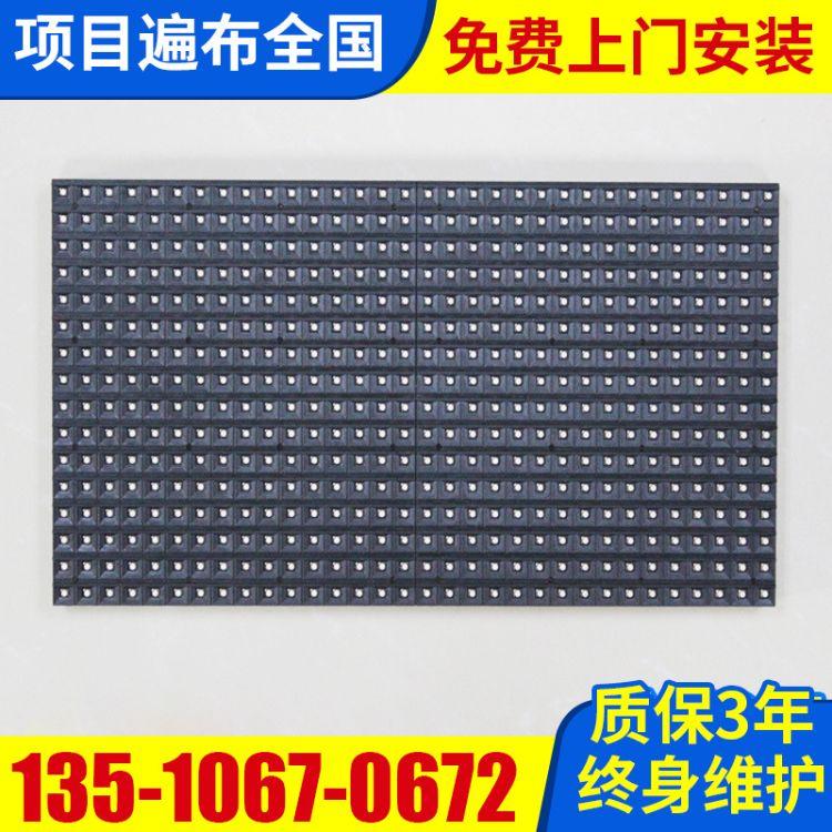 批发LED模组 显示屏单元板 LED全彩单元板