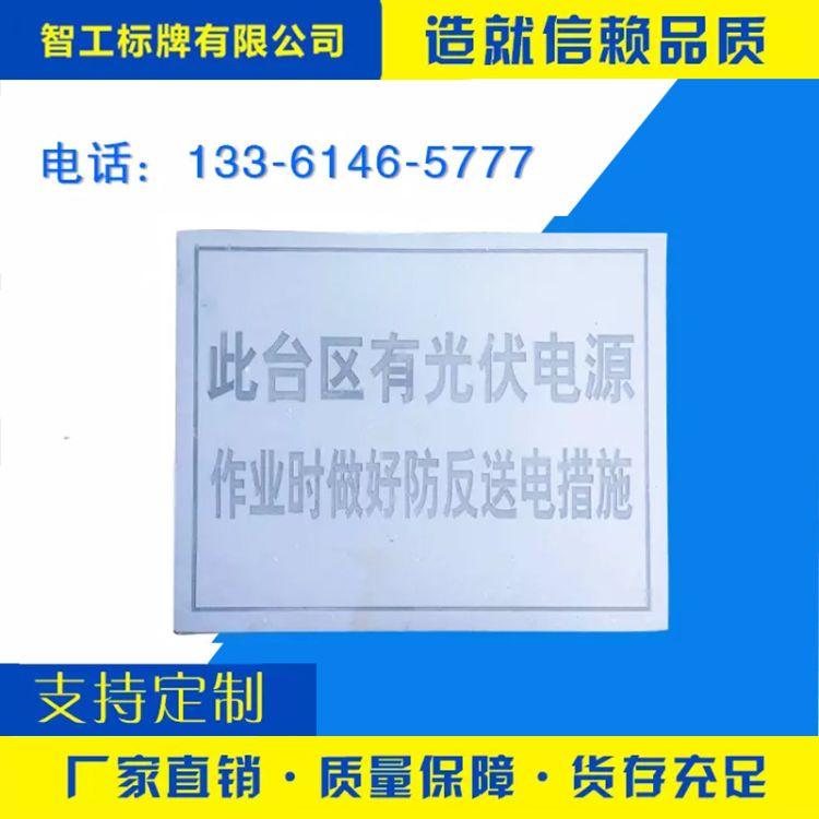批发机械设备电力标牌 pvc标志牌 电力标识牌