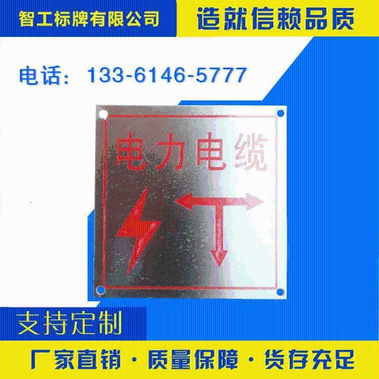 高压危险全警示牌腐蚀牌不锈钢标牌中国移动通信标志牌 高速限速路牌 警示标志牌 电力标牌