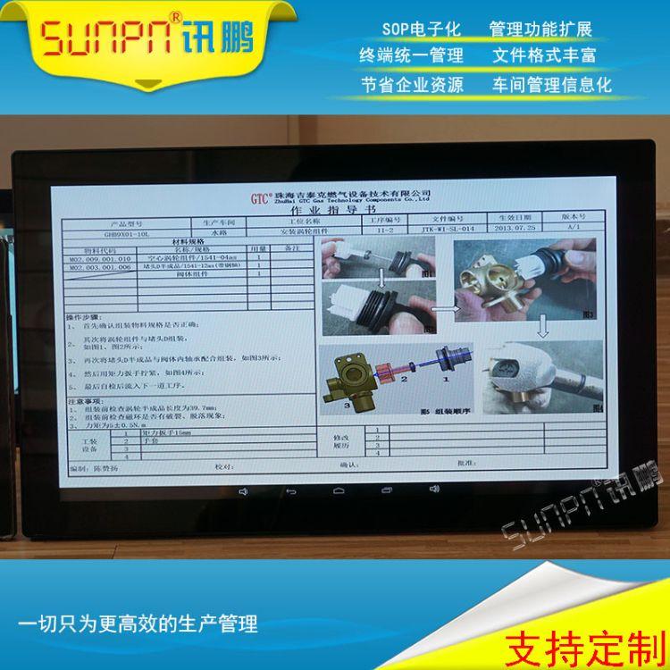讯鹏牛工厂电子装配工艺卡无纸化电子作业指导书安灯报警看板系统