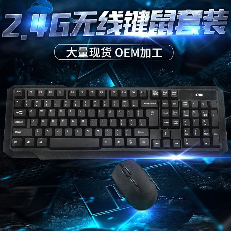 办公家用无线键鼠套装 2.4G无线键盘鼠标套装 经典全黑 厂家供应