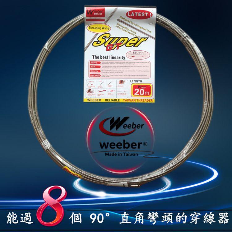 正品台湾进口weeber威也全弹簧电工直角弯头线管引穿线器TWE-20米