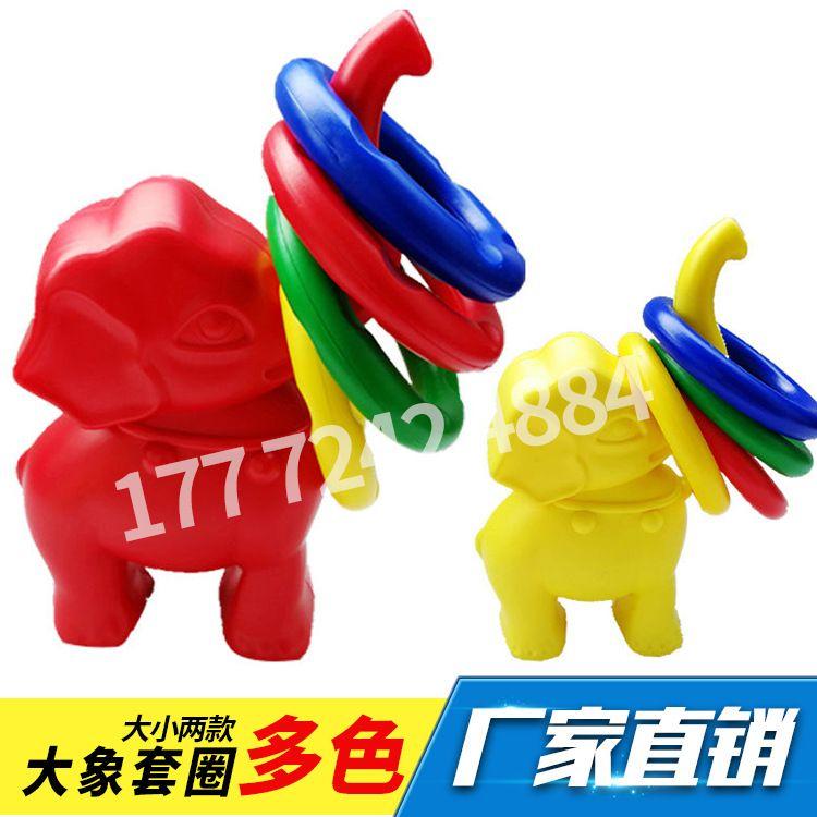 儿童套圈玩具 大象套圈圈地摊投掷套套圈活动游戏户外幼儿园感统