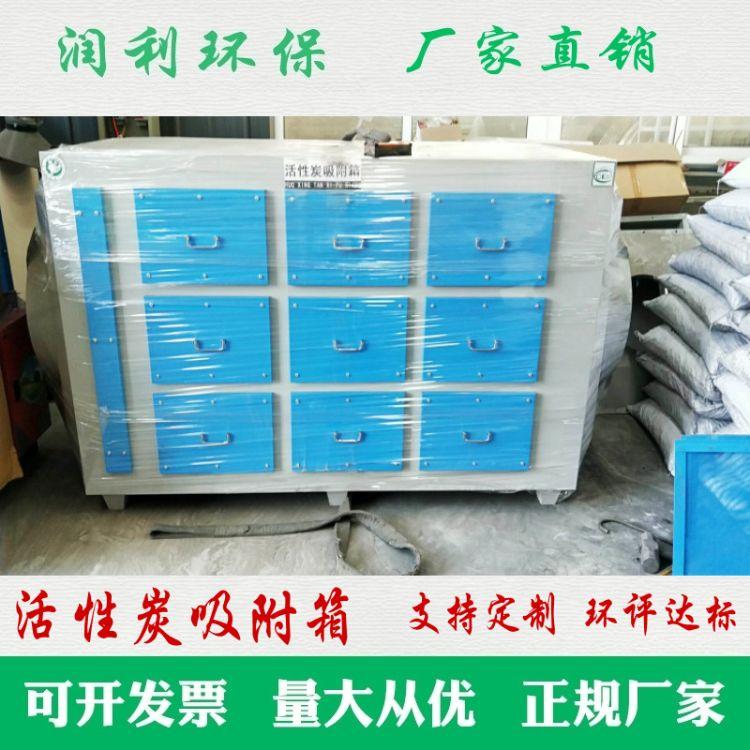 润利环保源头厂家 活性炭环保箱 吸附箱 吸附装置 工业除味臭废气处理设备