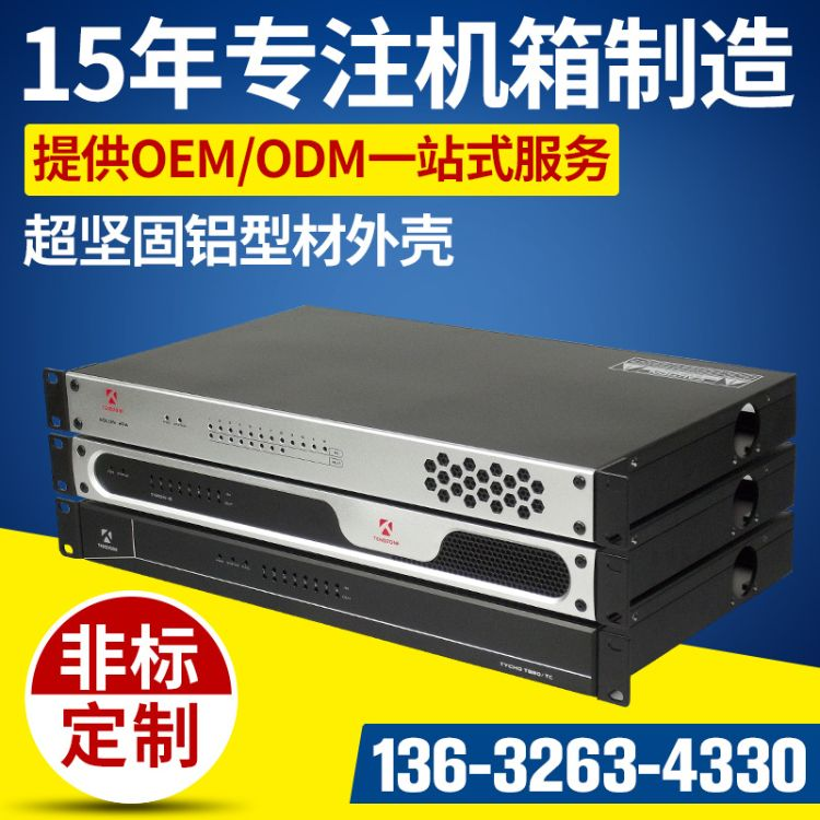 [凌泰]1U 服务器机箱 音视频交换机铝型材机箱厂家定制
