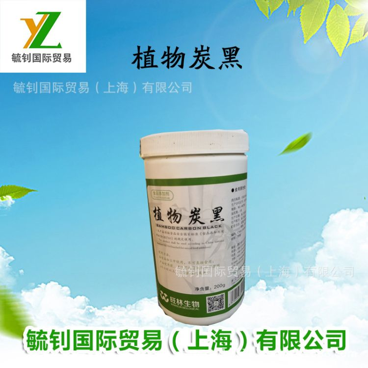 上海毓钊 供应食品级植物炭黑 植物炭黑  正品保证