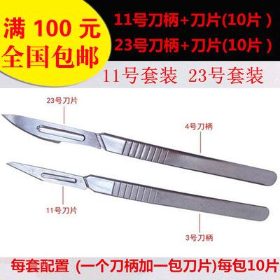 【工厂直销】不锈钢手术刀片 不锈钢手术刀11号23号3/4号刀架刀柄