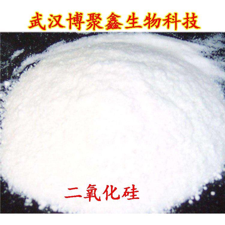 二氧化硅 抗结剂 食品级二氧化硅 高纯度 现货供应
