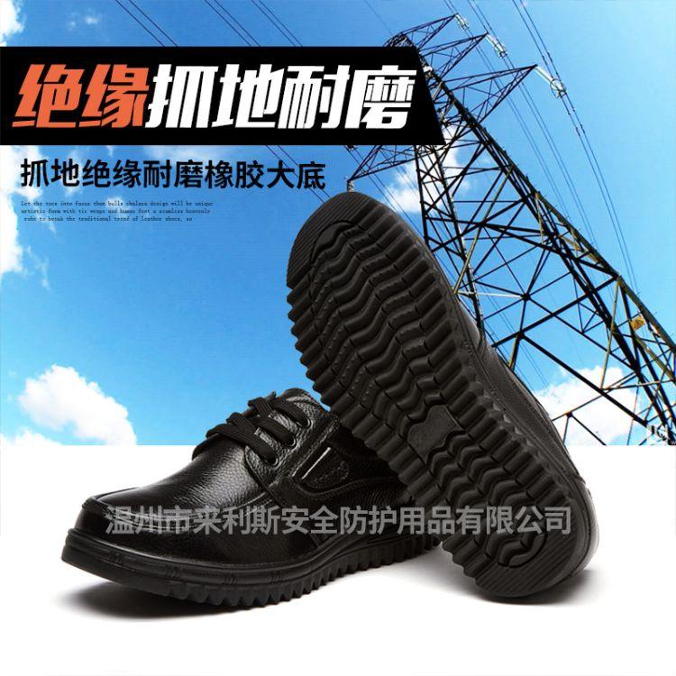 来利斯鹰兽厂家现货批发牛皮轻便劳保安全鞋 6KV绝缘电工作防护鞋2001