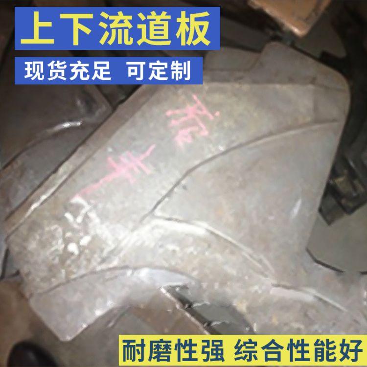 厂家批发上下流道板 制砂机耐磨配件