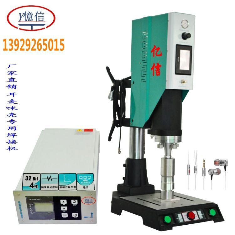 高周波熔接机 超声波焊接机 超声波清洗机 吸塑包装机 金属焊接机 音响网包布机