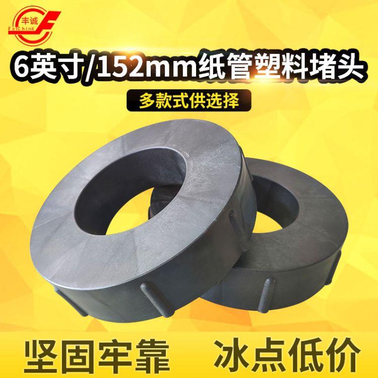 丰诚-六英寸纸管塞子 154mm塑料堵头 纸管塞6英寸塞子纸筒盖板闷头厂家