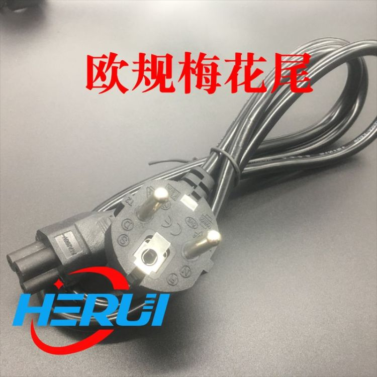 欧标欧规三孔梅花尾笔记本电源适配器电源线0.75平1.2 1.5 1.8M