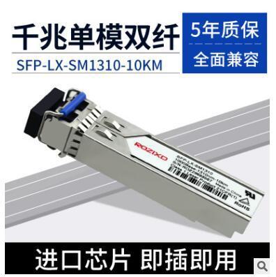兼容华为/HUAWEI SFP-GE-T SFP SFP 1000M RJ45 光模块