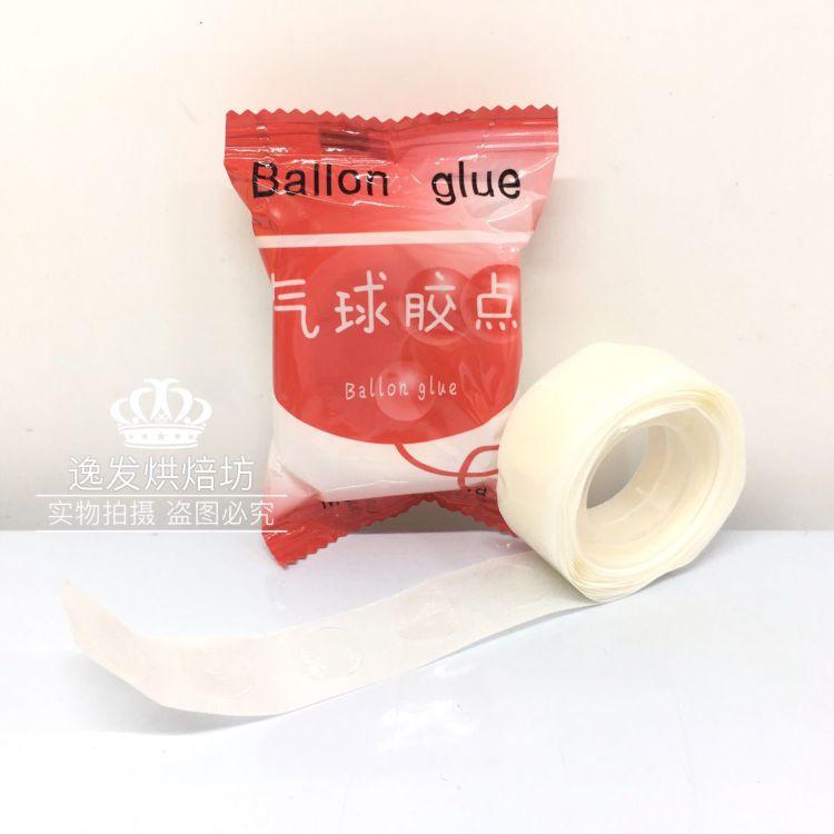 超粘使用方便 粘贴气球胶点无痕胶点气球专用胶 独立包装100个/包