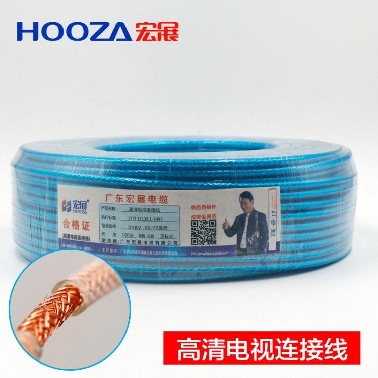 宏展 高清电视线 屏蔽同轴电缆 5C-FB双铝网 75-96铜网 广东厂家