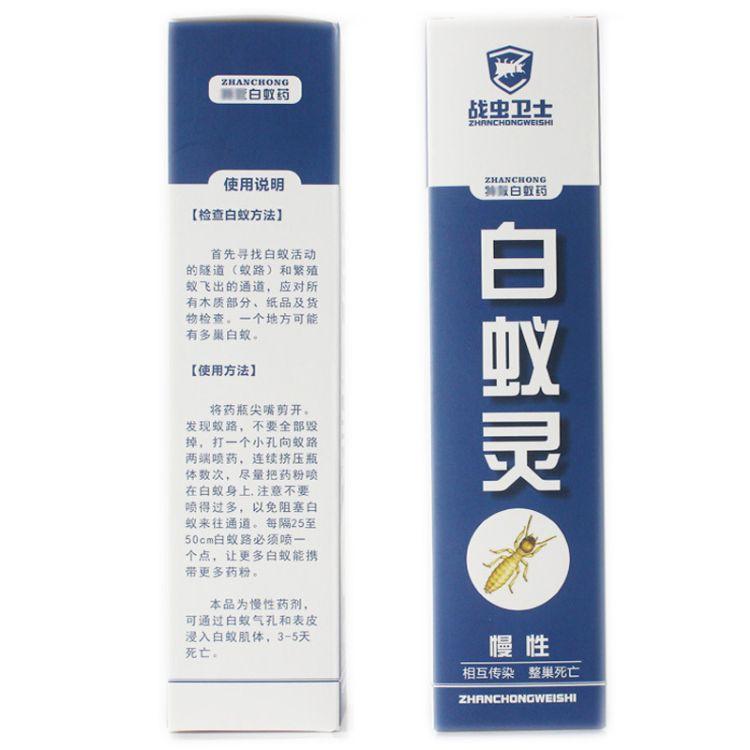 东莞哪里有买灭白蚁药的批发 战虫卫士白蚁灵粉剂的批发